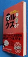 マルクスる 世界一簡單なマルクス經濟學の本 / 사진의 제품  :☞ 서고위치:GQ 3 * [구매하시면 품절로 표기됩니다]