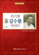 추기경 김수환 이야기 (증보판) / 평화방송 / 2008.08