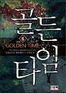 골든 타임 1-6 완결 ☆북앤스토리☆