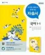 ★ 중학 국어1-1 자습서(천재교육 / 박영목)(2019년) - 2015년개정교육과정 새 교과서 반영