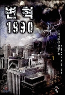 변혁 1990 1-36 ☆북앤스토리☆