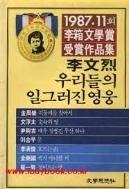 우리들의 일그러진 영웅 (1987년도 제11회 이상문학상작품집)