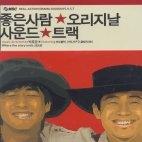 좋은사람 (MBC) OST [미개봉] * 좋은 사람