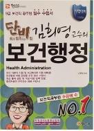 단비 김희영교수의 보건행정