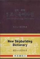 최신 조선용어사전 (영한 한영)