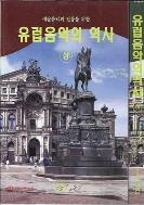 (상급) (상급) 예술음악의전통을위한 유럽음악의 역사 상 하 (전2권) (가28-9)