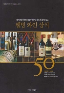 웰빙 와인 상식 50