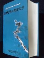 한국사상과 동서교섭 -柳茂相 先生 古稀紀念文集-  /사진의 제품 ☞ 서고위치:XL 5   * [구매하시면 품절로 표기됩니다]