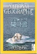 National Geographic 한국판, 2011년 7월호 - 살얼음 위의 북극곰 (ISBN : 9771228773007)