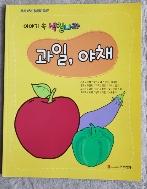 페니와 레이의 색칠놀이 이야기속 색칠나라 과일,야채