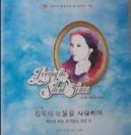 (뮤지컬)침묵의 눈물을 사랑하며(전2권) - 칭하이 무상사의 날 19주년 기념 - (CD4장 , 케이스 포함)