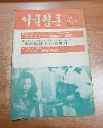 서울평론 - 1975년 4월 3일 (제72호)