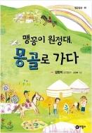 맹꽁이 원정대 몽골로 가다 - 아이들의 영원한 이야기 친구 김향이가 들려주는 신나는 몽골 체험 동화 1판6쇄