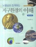 노벨상과 함께하는 지구환경의 이해 - 석학 과학기술을 말하다 시리즈 2, 개정판/ 완전 상급