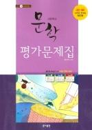 고등학교 문학 평가문제집 (동아출판-김창원)