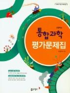 동아출판 평가문제집 고등 통합과학 (송진웅) / 2015 개정 교육과정