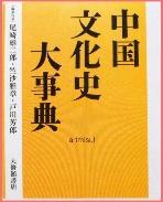 중국문화사대사전 中國文化史大事典 (일어판)