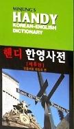 핸디 한영사전 /(제6판/하단참조)