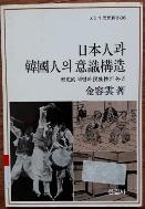 일본인과 한국인의 의식구조(오늘의사상신서 86)