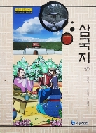 삼국지 (상) - 야심만만 중국고전 + 한자