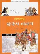 재미있는 한국사 이야기 2 고려시대