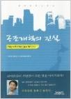 구조개혁의 진실 - 일본 정부개혁의 숨은 뒷이야기(양장본)