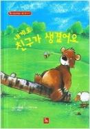 내게도 친구가 생겼어요 [2009 개정판] (철학논술 제시문 동화, 63)   (ISBN : 9788991783904)