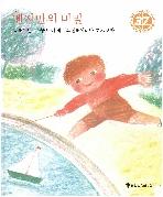 벤자만의 비밀 (중앙월드픽처북, 37)   (ISBN : 9788921402523)