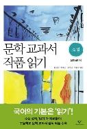 문학 교과서 작품 읽기 -소설 심화편. 하