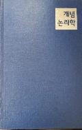 개념논리학 (2006 -재판)
