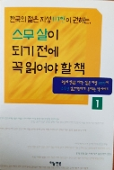 스무살이 되기전에 꼭 읽어야 할 책 1 - 오늘의 한국을 이끄는 젊은 지성 117인이 20살 젊은이에게 들려주는 책 이야기(전2권중 1권) 초판1쇄