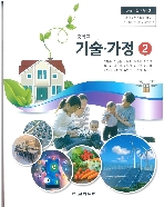 중학교 기술가정 2 교과서 이봉구/교학/2015개정/새책수준