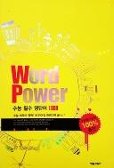 Word Power 수능 필수 영단어 1800 (2006년)