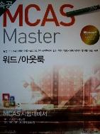 속공 MCAS Master 워드/아웃룩 : MCAS 시험대비서