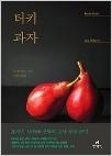 터키 과자 - 20세기 성애 문학의 고전 『터키 과자』. (양장본) (초판1쇄)