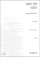 진화와 의학 큰글씨책