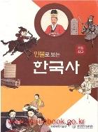 (새책) 초등학교 인물로 보는 한국사 (564-8)