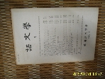 한국어문학회 / 어문학 제77집 2002.9 -부록없음. 설명란참조