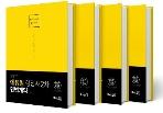 2019 에듀윌 행정사 2차 세트 - 전4권