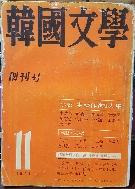 한국문학 -창간호- 韓國文學 -創刊號-  -초판-절판된 귀한책-아래사진,설명참조-