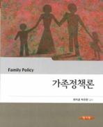 가족정책론  (최덕경 외)