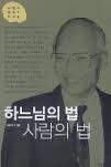 하느님의 법 사람의 법 - 유현석 변호사 유고집