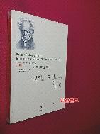 의지와 표상으로서의 세계(05 쉽게 읽는 쇼펜하우어) //176-7