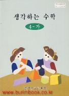 (새책교과서) 초등학교 생각하는 수학 4-가 교과서 (190-4/4-4)