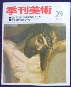 계간 미술 (29) 1984년   봄호   /사진의 제품 /상현서림  ☞ 서고위치:km 4  *[구매하시면 품절로 표기됩니다]