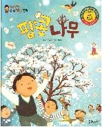 팝콘나무 (한국대표 순수창작동화, 18)   (ISBN : 9788965094647)