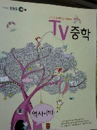 EBS TV 중학 역사 (하/ 2013)