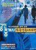 부동산용어사전-공인중개사-2003