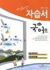 중학교 국어2 자습서(윤여탁)(1학년2학기)(2013)