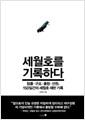 세월호를 기록하다  - 침몰·구조·출항·선원, 150일간의 세월호 재판 기록